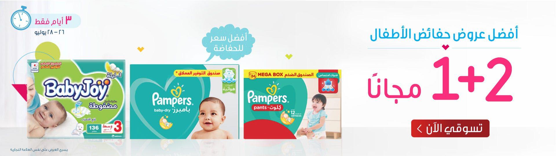 عروض صيدلية النهدي علي حفاضات الطفل